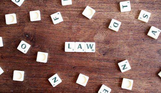アフィリエイトサイトやブログに特定商取引法に基づく表記は必要?